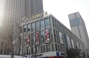 宁波天伦时代广场2014年(65000平方)